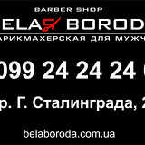 barber-shop «BELAЯ BORODA»