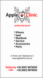 Ремонт Apple (iPhone,iPad,iPod,MacBook) у Львові